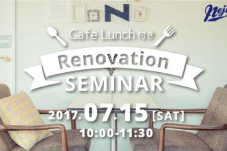 7/15(土)「reno-cube×cafe neji」リノベーションセミナー